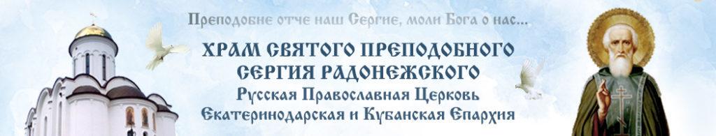 Сергиевский приход
