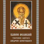 Завтра в храмах будет читаться Покаянный канон прп. Андрея Критского